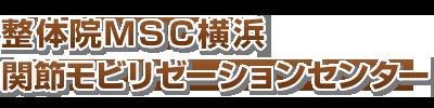 整体院MSC横浜 関節モビリゼーションセンター